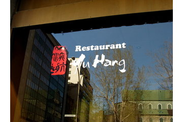 Yu Hang