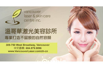 Vancouver Laser & Skin Care Centre 溫哥華激光美容診所